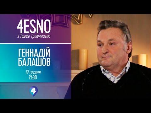 4есно з Ташею Трофимовою. Гість студії – Геннадій Балашов (19.12.18)