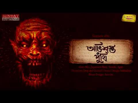 #SundaySuspense | Abhishapta Puthi | Nityananda Khan |  | Mirchi Bangla