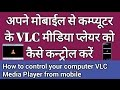 How to Control your computer VLC media player from mobile and play your mobile music and Videos