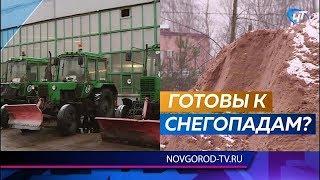 Прокуратура и Гостехнадзор оценили готовность спецавтохозяйства к зимнему периоду