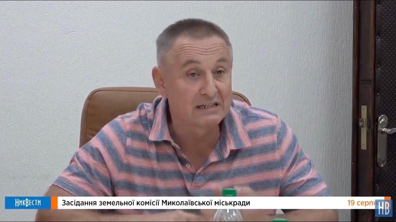 Земельная комиссия горсовета