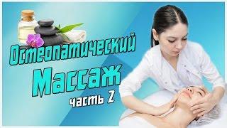 """Обучение """"Остеопатический массаж лица"""" часть 2"""