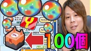 ぷにぷにおたすけ100個でゲートボール大量GET!?Yポイントバグも!!妖怪ウォッチぷにぷにCしゅらコマきまぐれゲートYo-kaiWatchpart523とーまゲーム
