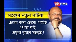 P.K Mahanta's Conflicting Statements On AGP's Failure To Keep Their Stand On Citizenship Bill