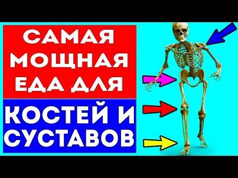11 продуктов, БЕЗ КОТОРЫХ ВАШИ КОСТИ ПРЕВРАТЯТСЯ В ТРУХУ! Боль в костях, суставах и после переломов