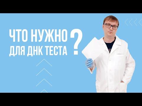 Что нужно для ДНК теста. Образцы ДНК: ногти, волосы, ушная сера, жвачка и тд.