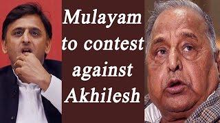 UP Election 2017 Mulayam Singh To Contest Against Son Akhilesh Yadav  Oneindia News
