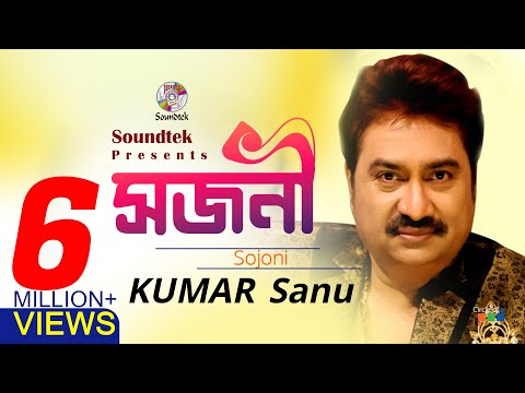 Download Sojoni | সজনী | Kumar Sanu | Ahmed Risvy | Pronob Ghosh | Soundtek HD Mp4 3GP Video and MP3
