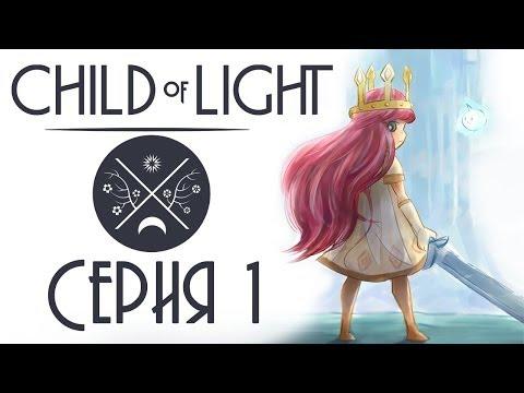 Child of light CO-OP - Прохождение игры на русском [#1] кооператив
