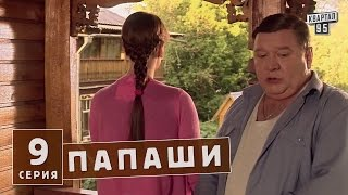 Папаши - комедийные сериалы 9 серия в HD (16 серий).