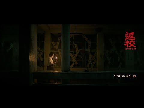 國產恐怖遊戲經典改編  -《返校》DETENTION 預告首發