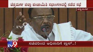 Chitradurga Dist In-charge Minister Venkataramanappa Takes Officers To Task