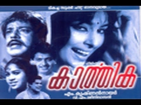 Karthika 1968: Full Malayalam Movie