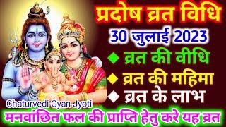 प्रदोष व्रत की पूजा विधि और पूजा सामग्री 2020/Pradosh vrat ki saral puja vidhi 2020/प्रदोष व्रत नियम