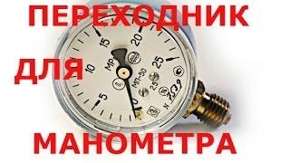 ПЕРЕХОДНИК ДЛЯ МАНОМЕТРА