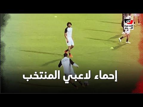 لحظة نزول لاعبي مصر وتوجو لإجراء الإحماءات قبل انطلاق المباراة باستاد القاهرة