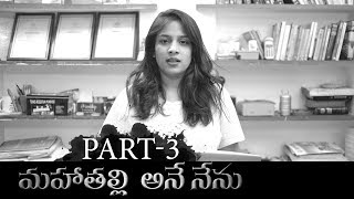 Mahathalli Ane Nenu - Part 3 - The Oath || Mahathalli