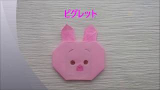 折り紙☆ピグレット