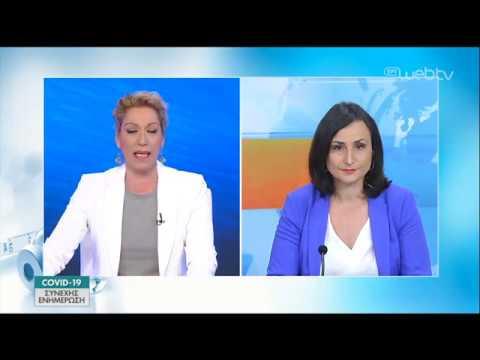 Ενημερωτική Εκπομπή για τον Covid-19 | 12/05/2020 | ΕΡΤ