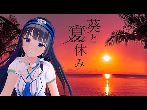 【生放送】葵と夏休み!最後は島探索!!【#葵の生放送 #葵と夏休み】