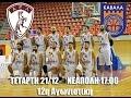 Livestreaming: ΑΕΛ - Αίολος Αστακού (Eurohoops TV)