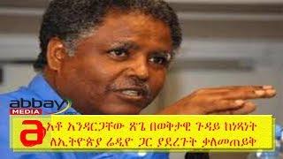 Ethiopia - አቶ አንዳርጋቸው ጽጌ በወቅታዊ ጉዳይ ከነጻነት ለኢትዮጵያ ሬዲዮ ጋር ያደረጉት ቃለመጠይቅ