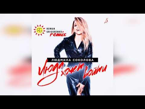Людмила Соколова - Люда хочет войти (Roman Grigorenko Remix)