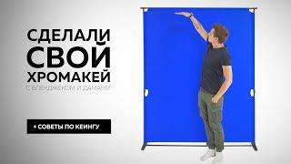 Наш собственный хромакей - Chromakey.Pro | Советы по кеингу