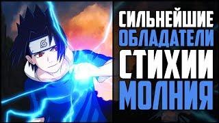 Топ 10 СИЛЬНЕЙШИХ Пользователей Стихии Молнии из Аниме Наруто | Топ Naruto