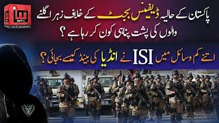 Defence Budget of Pakistan 2020 | Pak Army k khilaf propaganda kon kar raha hei |Ghalib Sultan| IMTv