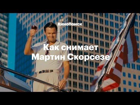 Как снимает Мартин Скорсезе видео