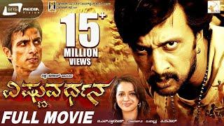Vishnuvardhana  | Kannada Full Movie | Sudeep |  Bhavana | Love Story