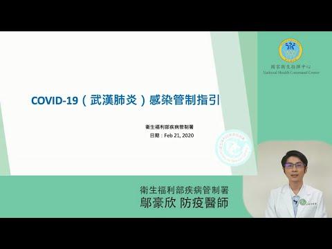 台中榮總-COVID-19 新冠肺炎 感染管制指引