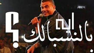 عمرو دياب - انا قولي بالنسبالك ايه - من الالبوم القادم 2018 / Amr Diab 2018