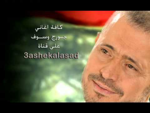 GEORGE TABIB MP3 TÉLÉCHARGER GARAH WASSOUF