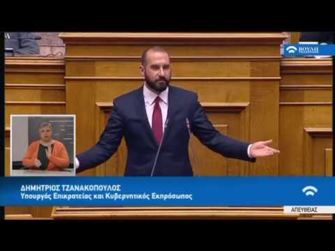 Δ.Τζανακόπουλος(Υπ. Επικρατείας)(Συζήτηση για διενέργεια προκαταρκτικής εξέτασης)(08/03/2018)