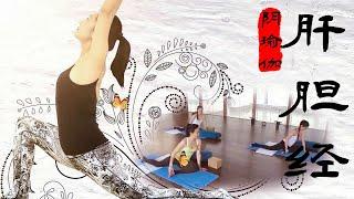 印想瑜伽 》第二集: 阴瑜伽 肝胆经 by 中华美食栏目官方频道