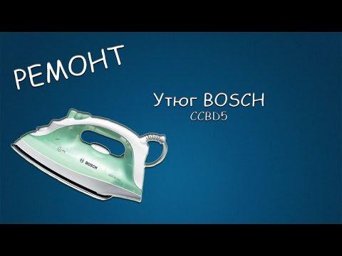 #009 РЕМОНТ Утюг BOSCH CCBD5