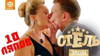 10 Ляпов в Отель Элеон 2 серия - Народный КиноЛяп