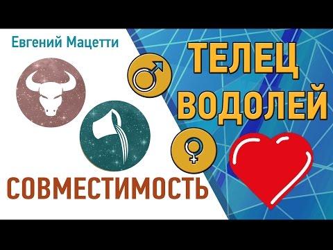 Телец и Водолей. Гороскоп совместимости ♥ Любовный и сексуальный гороскоп