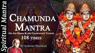 Chamunda Mantra  Om Aim Hreem Kleem Chamundaye Vichche 108 times By Suresh Wadkar