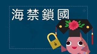 『才,才不跟你們玩呢!傲嬌的中國海禁。』- 臺灣世界史 第6集