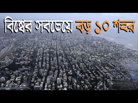 Top 10 Largest & Populous Cities in The World !! বিশ্বের সবচেয়ে বড় ১০টি শহর !!