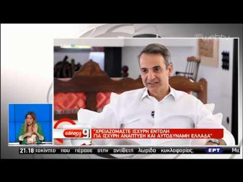 Ισχυρή εντολή ζήτησε ο Κ. Μητσοτάκης | 24/06/2019 | ΕΡΤ