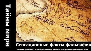 Сенсационные факты фальсификации мировой истории Новая хронология.. смотреть секретные территории