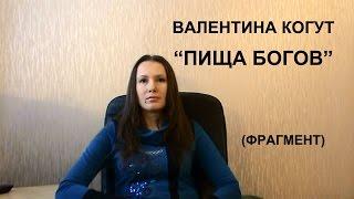 """Валентина Когут - Пища Богов (Фрагмент из пятой видео-беседы """"Пятый элемент"""")"""