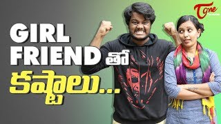 Girlfriend Tho Kashtalu | Telugu Comedy Video | by FUNBUCKET Deek Sunny | TeluguOne