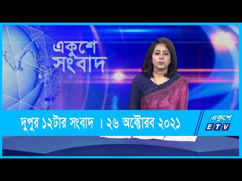 12 PM News || দুপুর ১২টার সংবাদ || 26 October 2021 | ETV News
