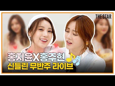 트롯 바비 홍지윤&주현 자매의 애창곡 플레이 리스트????