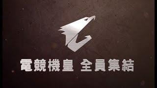 【AORUS × 正義聯盟】電競機皇 全員集結!